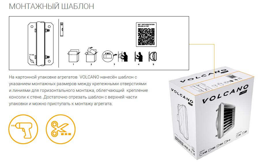 Монтажный шаблон Volcano VR mini/VR1/VR2/VR3/VR-D