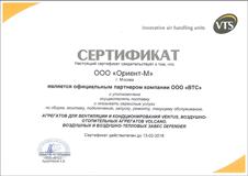 Сертификат официального дилера VTS